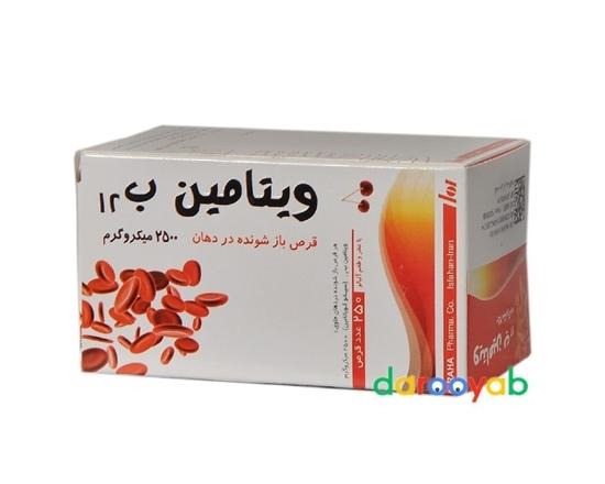 قرص ویتامین ب ۱۲ رها