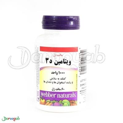 ویتامین د3 وبر نچرالز