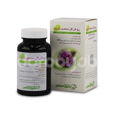 روغن گل محمدی باریج