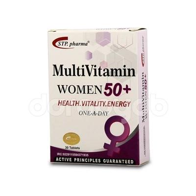 مولتی ویتامین خانم های بالای 50 سال