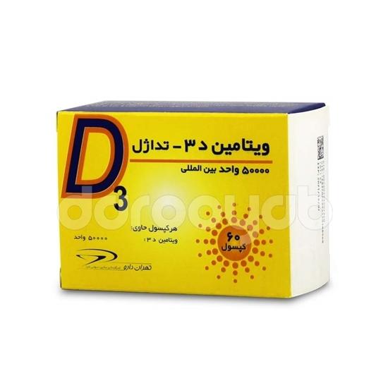 ویتامین د3 تداژل 50000 واحد تهران دارو